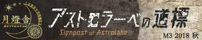 アストロラーベの道標 Sサイズバナー